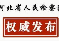 石家莊市橋西區委原書記趙宏魁接受組織審查