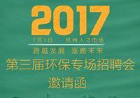 浙江德創環保科技股份有限公司在第三屆環保專場招聘會招人!