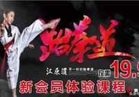 江西南昌江原道跆拳道闡述青少年兒童學習跆拳道的的好處