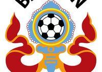 第一支無緣2022年卡塔爾世界盃的球隊產生