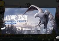 """《刺激戰場》5月23日遊戲裡出現的""""代號飛鷹""""是怎麼回事?去哪裡能獲得飛鷹?"""