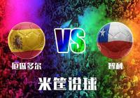美洲盃:厄瓜多爾VS智利 前瞻