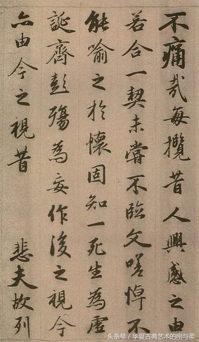 趙孟頫臨蘭亭序