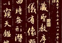 熟練臨好大唐三藏聖教序,您的書法必上一層樓!