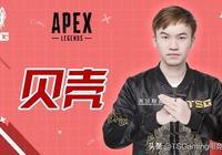 TSG電競俱樂部Apex戰隊陣容官宣