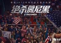 俄羅斯影史票冠高口碑電影《絕殺慕尼黑》為何在中國不賣座?體育電影此路不通?
