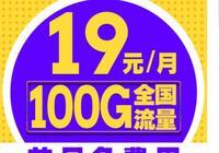 電信運營商不限流量,超額後限速官方說不到1M/s,實際200k/s都沒,你怎麼看?