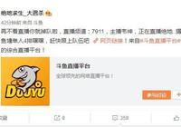 韋神成最有牌面吃雞主播?絕地大逃殺官方直接給韋神打廣告