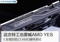 《全境封鎖2》AMD硬件測試:這次連特工也要喊AMD YES