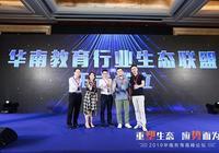 華南教育行業生態聯盟成立,騰訊和芥末堆將聯合提供資源支持