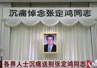 江澤民、朱鎔基送花圈哀悼的老同事