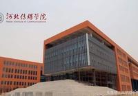 河北傳媒學院