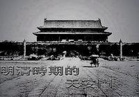 誰設計了紫禁城這樣偉大的建築?