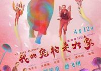浪漫喜劇《我的寵物是大象》劉青雲領銜演繹愛與夢想