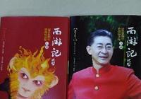 網友公開舉報六小齡童違法,王自健轉發支持,六小齡童違法了?