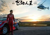 《飛馳人生》航拍指導李毅,看他如何讓賽車飛