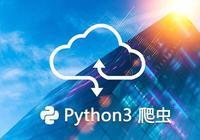 Python網絡爬蟲的三種數據解析方式