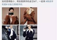 """素顏女神王麗坤用金立M7拍出""""手機臉"""",你敢挑戰嗎?"""
