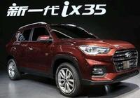 北京現代ix35屬於皮實耐用型,那麼質量到底怎麼樣?