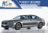 氣場提升/更加精緻 與S級拼豪華的新款7系能否讓中國買家滿意?