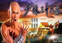 《少林三十六房》:邵氏功夫片的標配