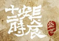 從祖峰為《長安十二時辰》寫的片頭裡,我看到了演員的修養