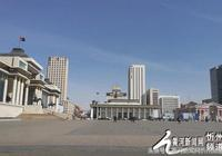 """在蒙古國打拼的忻州人 築夢""""一帶一路""""之二"""