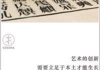英文也可以寫書法,他是中國最有想象力的當代藝術家