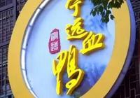 血鴨江湖(散文)