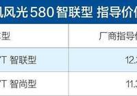 東風風光580智聯型上市 售價12.30萬元 主打互聯科技