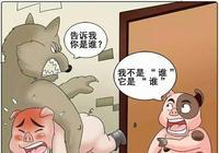 《歪果仁漫畫》大灰狼被三隻豬戲耍,是豬性的泯滅還是道德的淪喪