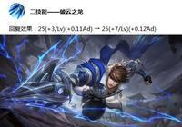 王者榮耀7.9更新:體驗服4位英雄調整,趙雲增強,百里玄策削弱