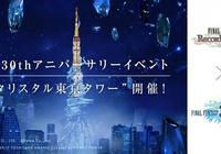 """東京塔變身""""水晶之塔"""" 紀念最終幻想30週年"""