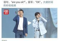 小米9發佈會上,王源教雷軍are you OK爆笑全場,你怎麼看?