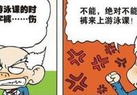 """爆笑校園:呆頭的""""丁字泳褲""""劉老師很是尷尬"""