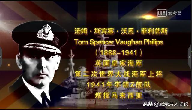 海王末日——日軍讓丘吉爾哭泣的一場大海戰