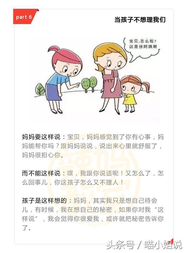 常說這7句話,孩子情商會比同齡人高几倍