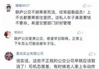 九江新聞網暗訪:甩下乘客、車身破舊、不給車票,聯廬公交車問題多多