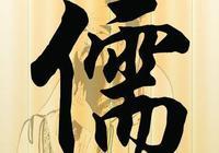 """儒家為什麼叫""""儒家""""?出處是啥?"""