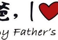 詩詞-關於父子情深的詩詞,你讀過幾首?