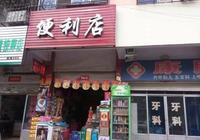 為什麼很多小超市沒什麼生意,卻沒有倒閉關門呢?可算知道了
