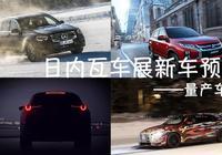2019日內瓦車展新車預熱 奔馳最強小鋼炮迴歸 Passat將迎中期改款