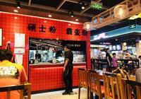 北京網紅餐廳伏牛堂更名為霸蠻,牛肉粉套餐43元一份,味道不錯