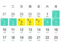 2017年清明節放幾天假 2017年清明節拼假攻略