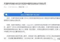 視覺中國遭重罰