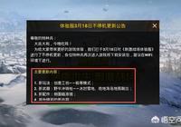 """《刺激戰場》上線新模式""""極寒"""",可以將玩家活活凍死,怎麼評價該模式?"""