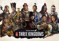 從《三國志》到《全戰:三國》,國人需要什麼樣的三國遊戲?