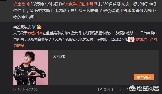 如何看待王思聰置頂微博掛了兩年大張偉?