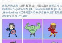 巴斯發佈微博圖集表示復仇者集結,韓德君卡通形象在列,大韓要復出了嗎?