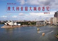 """""""雪梨""""悉尼:澳大利亞人口最多的城市,被譽為南半球的""""紐約"""""""
